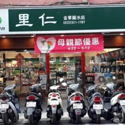 里仁-金華金山店