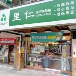 里仁-萬芳興隆店