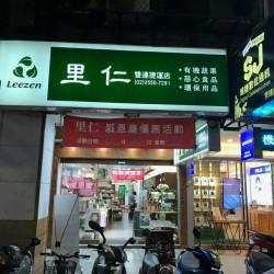 里仁雙連捷運店