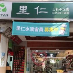 Leezen-Shilin Zhongzheng Store