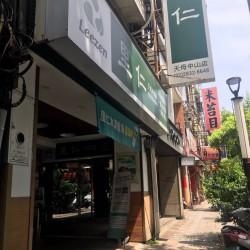 里仁-天母中山店