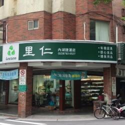 里仁-內湖捷運店