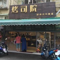 Kzusandwich - Shilin Store