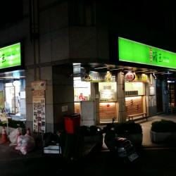 清玉台北雙城店