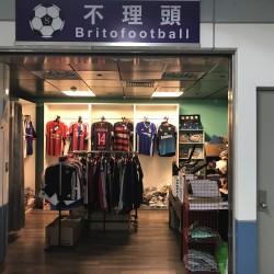 不理頭足球球衣專賣店