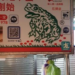 巫記青蛙下蛋-石牌店