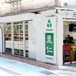 里仁-忠孝復興店
