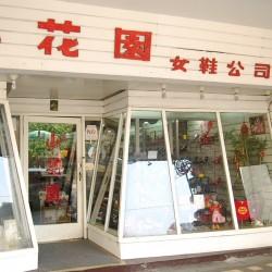 小花園-大稻埕店