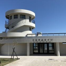中角灣遊客中心