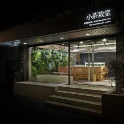 小茶栽堂-大安創始店