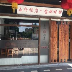 台北五行旅店