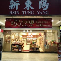 Hsin Tung Yang Neihu Store
