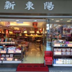 Hsin Tung Yang Najing Store