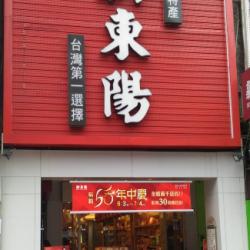 新東陽士林文林店