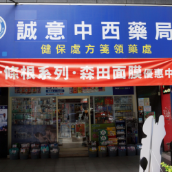 Chengyi Chinese and Western Medicine Pharmacy