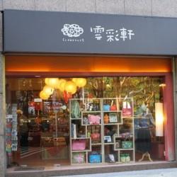 雲彩軒中山店