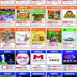 吃喝玩樂整合行銷有限公司-MYDNA售票網