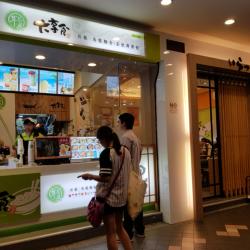 萃茶風大享食公館店
