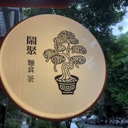 鬧聚 文青麵店