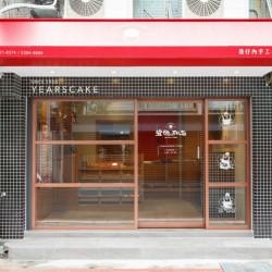 Yearscake Shop