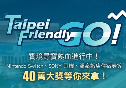 taipei_friendly_go.jpg