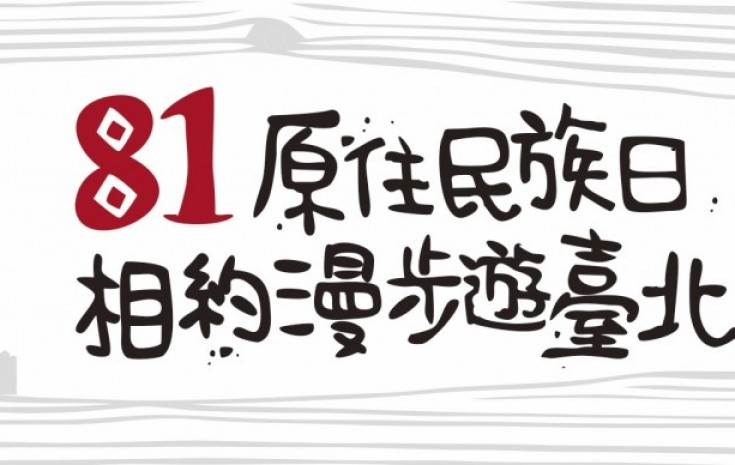 8/1 Indigenous Peoples' Day- Taipei Friendly stores