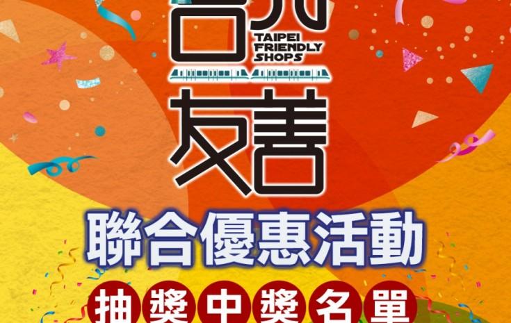 台北友善店家、聯合優惠活動抽獎中獎名單出爐囉