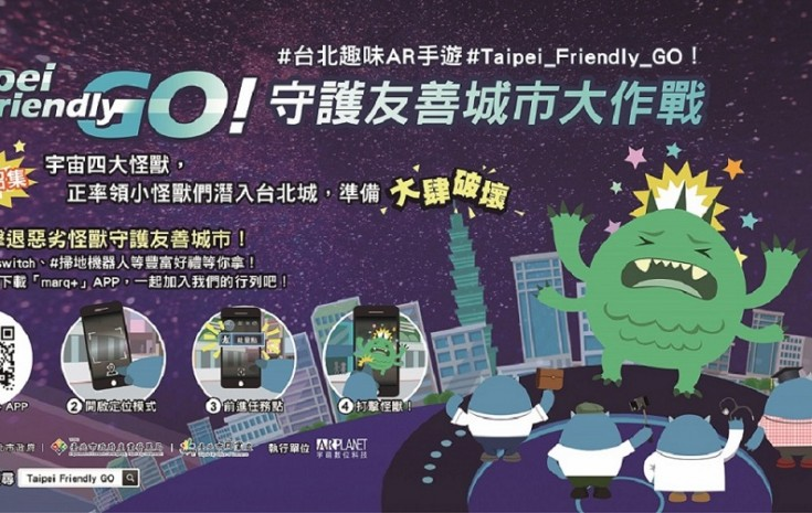 Taipei Friendly GO!守護友善城市大作戰