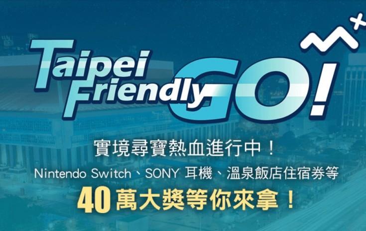 Taipei Friendly GO!台北實境尋寶遊戲上線啦
