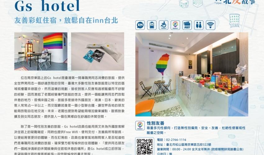 Gs hotel 友善彩虹住宿,放鬆自在inn台北
