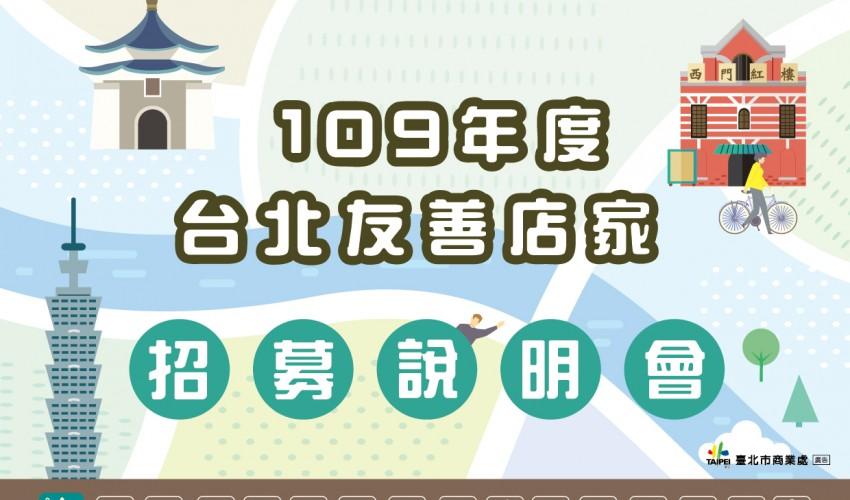 109年度台北友善店家 招募說明會影片