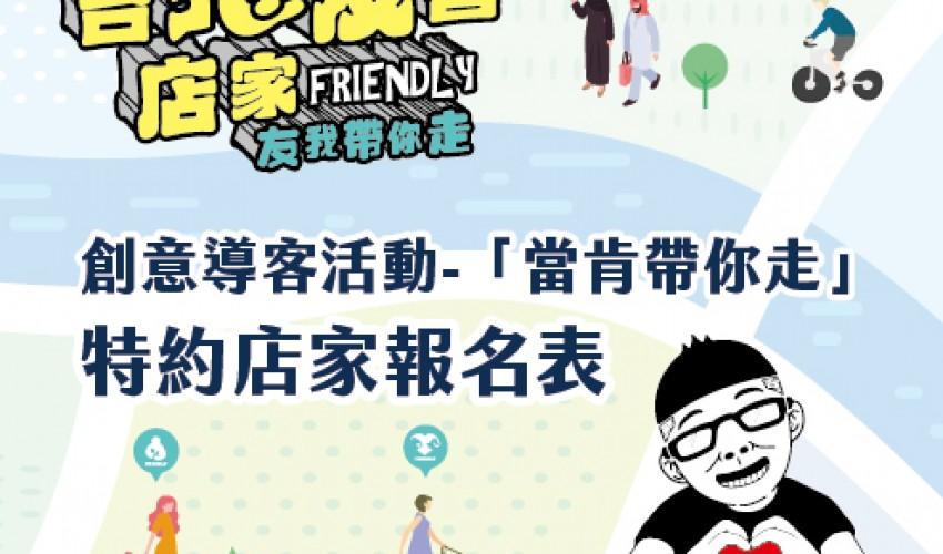 109年台北友善店家導客活動-當肯帶你走