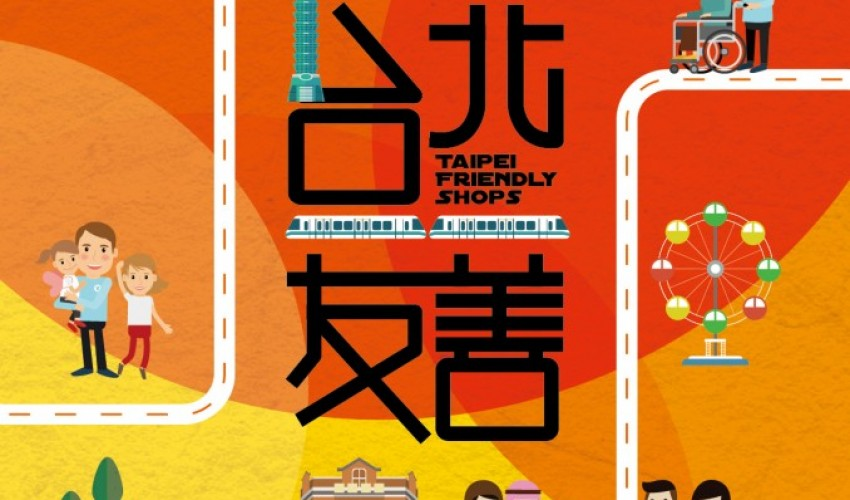 Taipei Friendlystore News-Fair Trade friendly-Mobile device recharging station