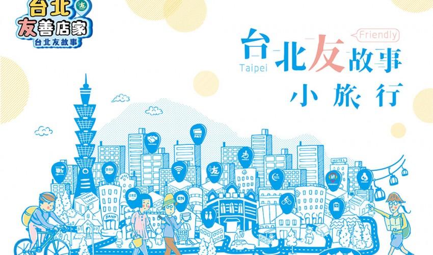 「台北友故事」花博、民生社區小旅行體驗活動