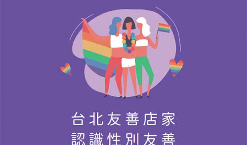 台北友善店家-性別友善電子書