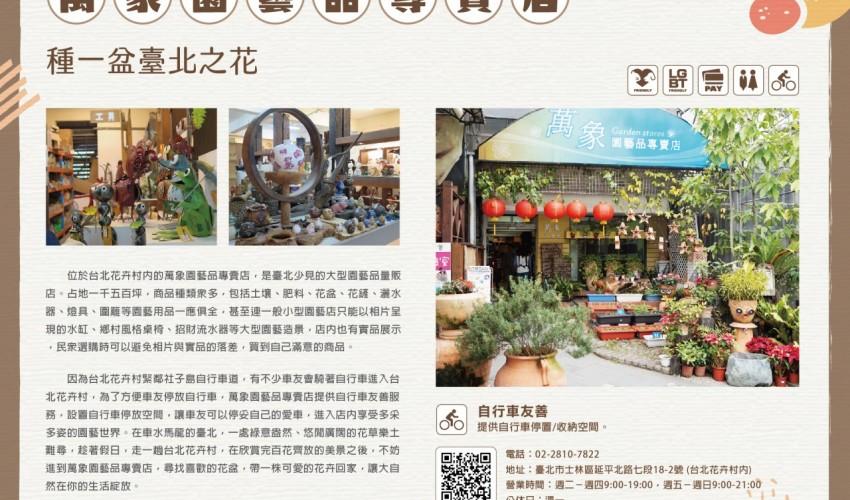 萬象園藝品專賣店 種一盆臺北之花