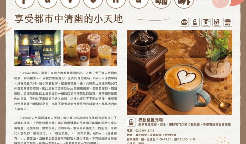 Pavona咖啡 享受都市中清幽的小天地