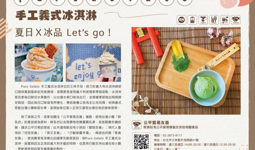 Puro Gelato 手工義式冰淇淋 夏日x冰品 Let's go!