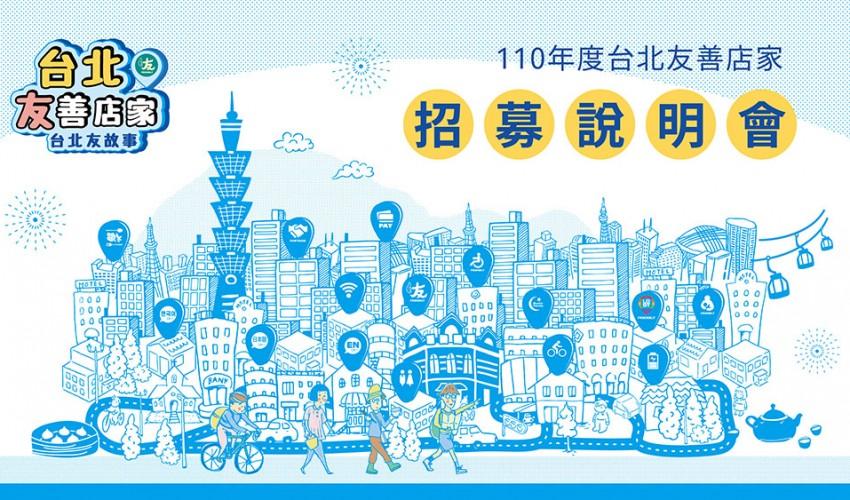 110年度台北友善店家 招募說明會影片
