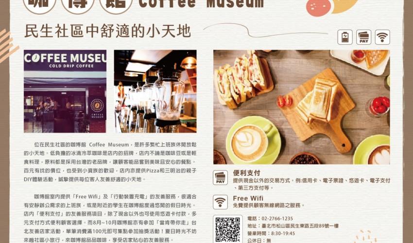 咖博館 Coffee Museum 民生社區中舒適的小天地