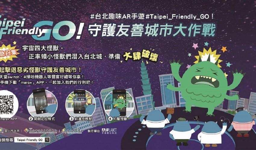 Taipei Friendly GO!守護友善城市大作戰